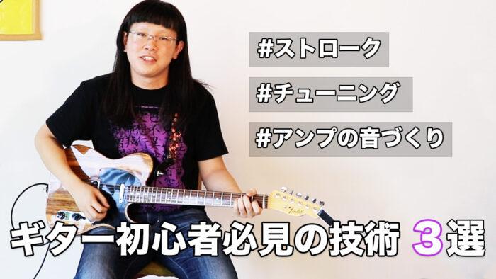 2020.12.15|【ギターレッスン動画】ギター初心者必見!押さえておきたい技術3選