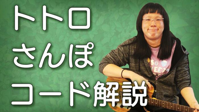 2021.02.09|トトロ「さんぽ」コード解説【楽曲解説】