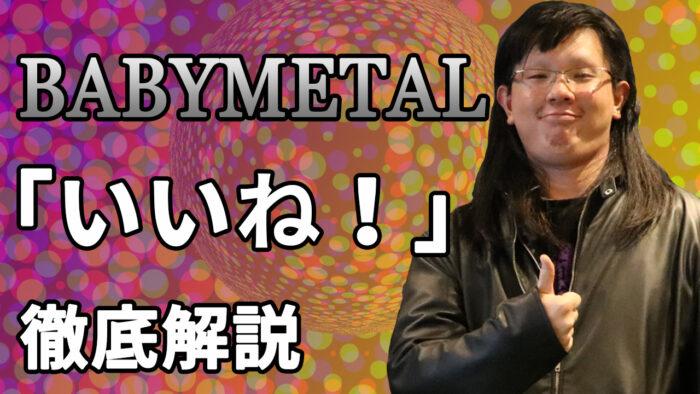 2021.03.09|BABYMETAL「いいね!」楽曲解説