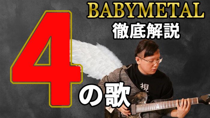 2021.04.13|BABYMETAL「4の歌」【ギター解説】