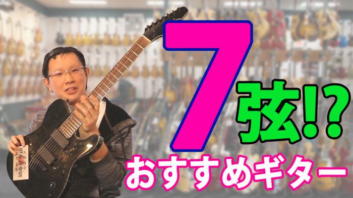 2021.05.12|7弦ギター!?おすすめギター3選